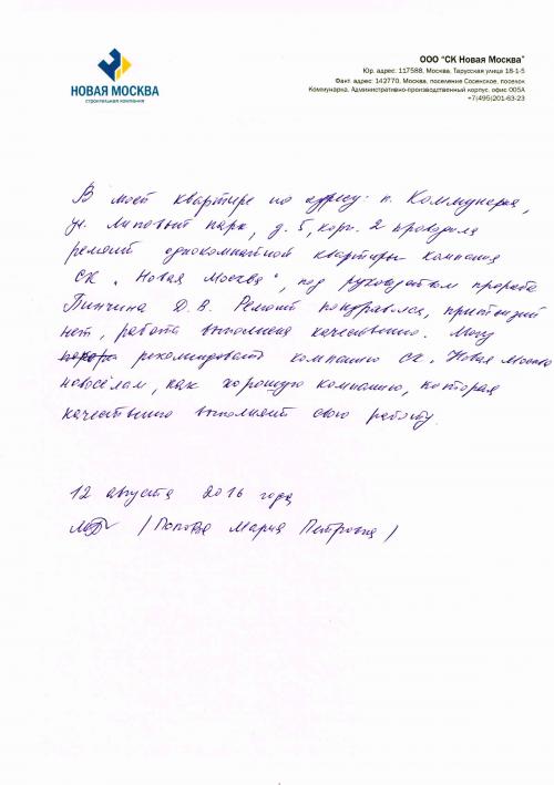 otzyv-popova-mariya.jpg